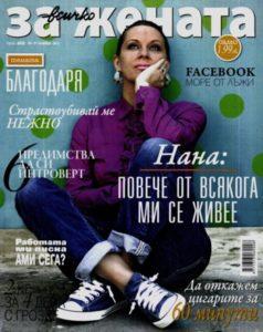 spisanie_vsichko-za-jenata-small